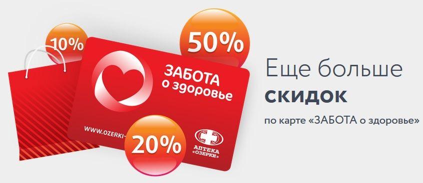 www.6030000.ru активация карты