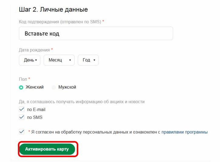 www.gorzdrav.org активировать карту
