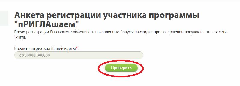 www.rigla.ru активировать карту
