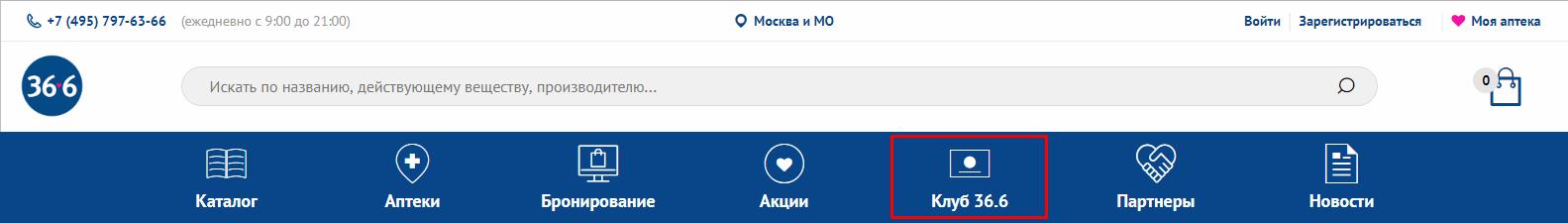 www apteka366 ru активировать карту