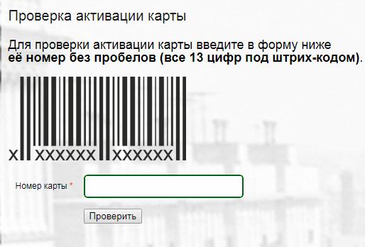 www stolichki ru регистрация карты