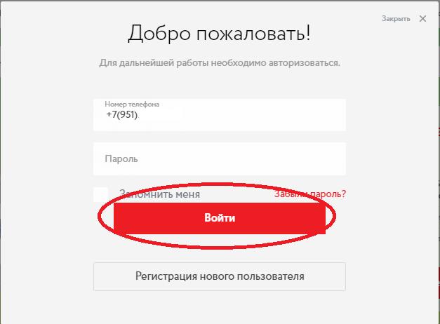 www 6030000 ru активация карты