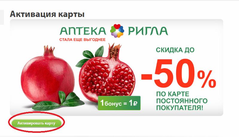 www rigla ru активировать карту