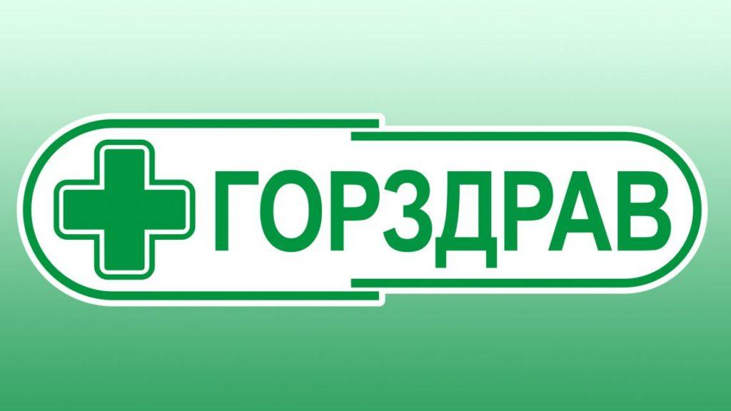 www.Gorzdrav.ru активировать карту постоянного покупателя|