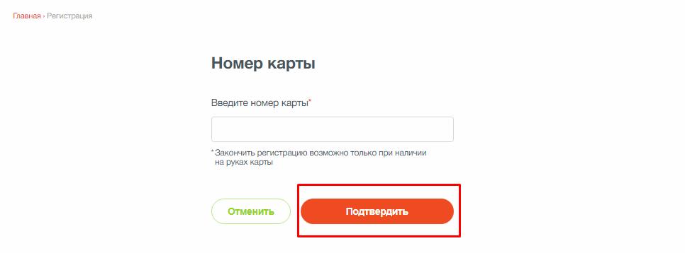 чудокарта.рф активировать