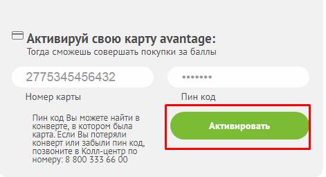 avantageclub ru активировать карту