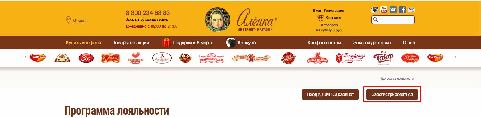 shop.alenka.ru активировать карту