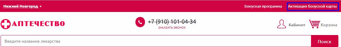 www.aptechestvo.ru активировать карту
