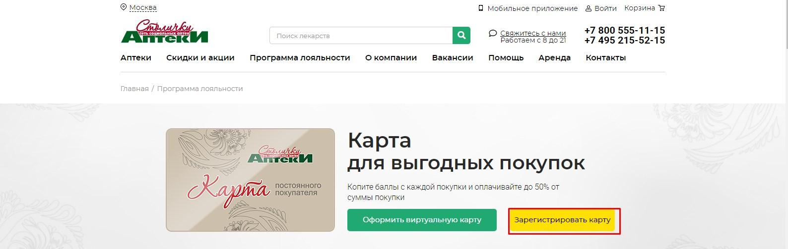 www.Stolichki.ru Активировать карту