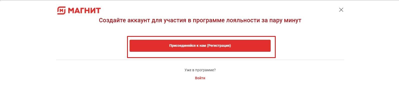 moy.magnit.ru активировать карту