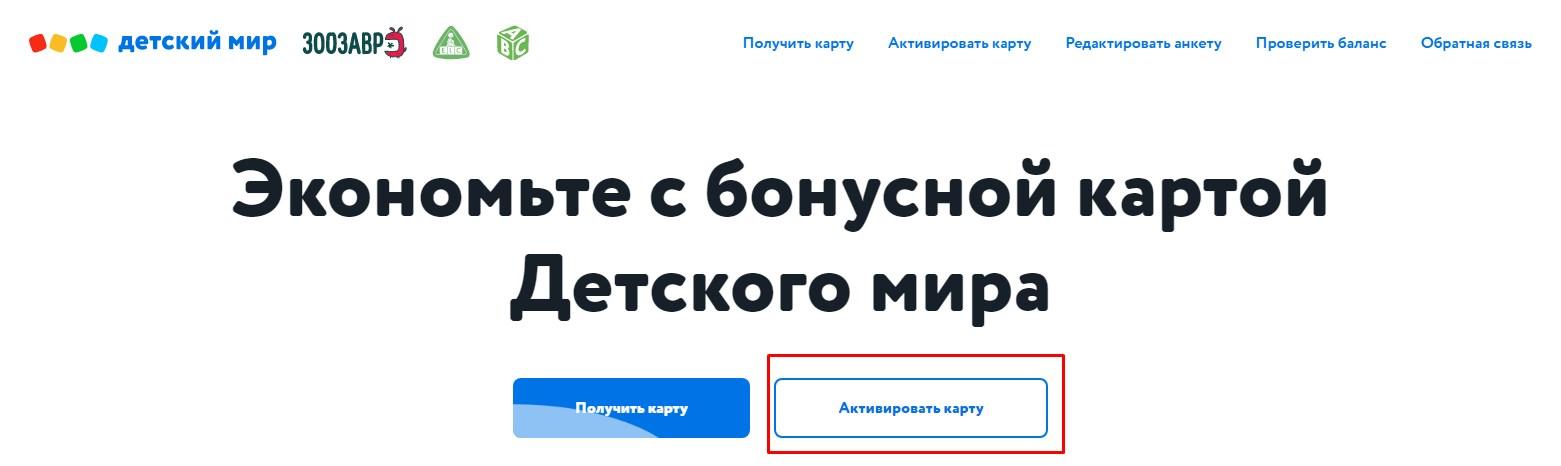 Детский мир регистрировать карту на bonus.detmir.ru