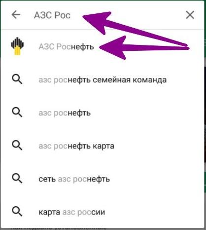 Активация карты Роснефть через мобильное приложение