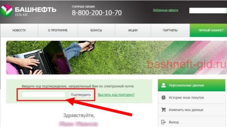 Зарегистрировать карту Башнефть через приложение