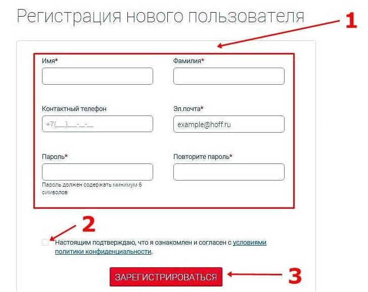Активировать бонусную карту Хофф на hoff.ru bonus