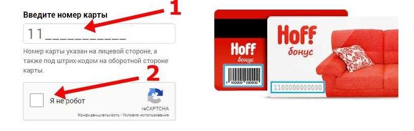 Hoff.ru bonus активировать бонусную карту Хофф