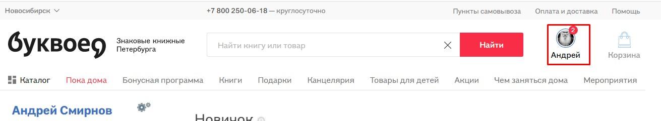 активации карты Буквоед на www.bookvoed.ru