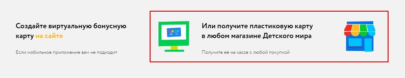 Детский мир активировать карту на сайте bonus.detmir.ru