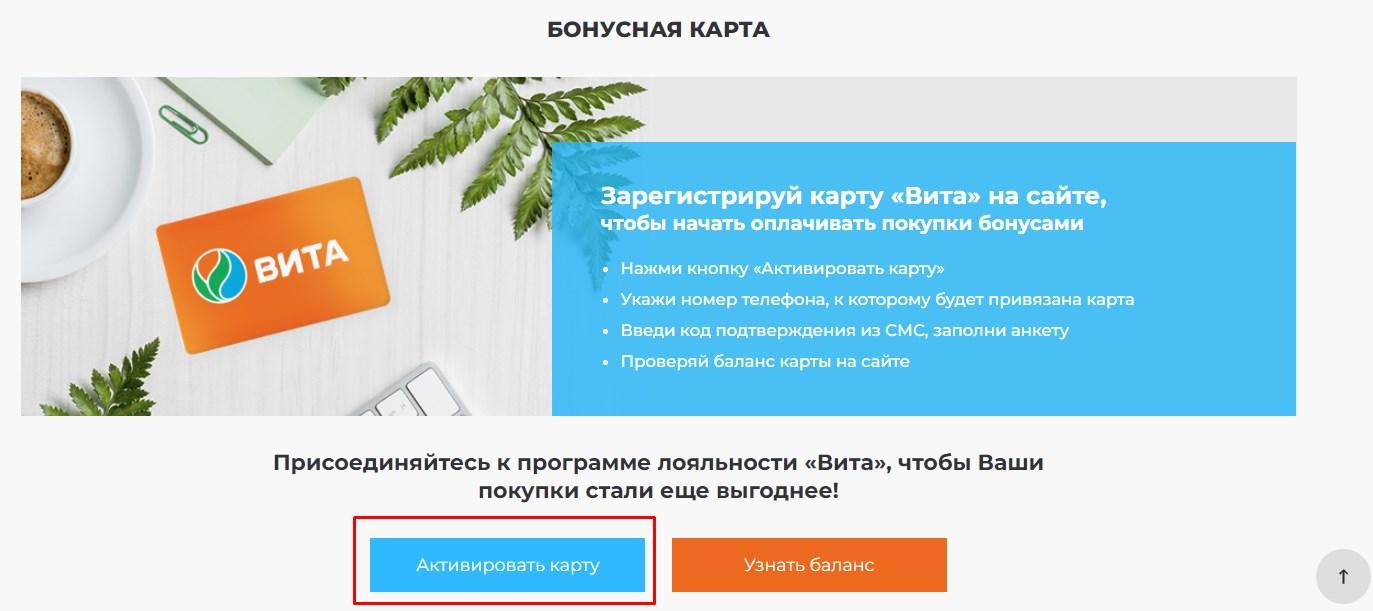 вита активировать бонусную карту www.vitaexpress.ru
