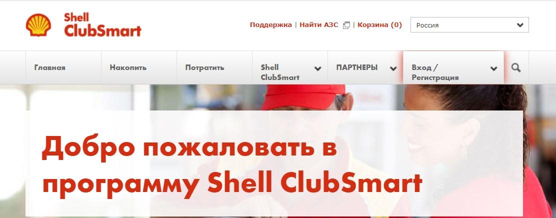 Www.shellsmart.com зарегистрировать и активировать карту