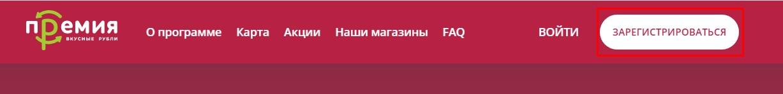 Krasyar.ru premia регистрация карты на сайте